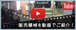 販売機械を動画(YouTube)でご紹介!