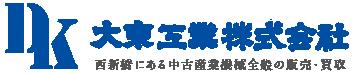 大東工業株式会社 -中古産業機械全般の販売・買取-